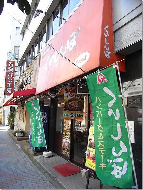 感謝フェアー!ステーキが1000円@ステーキのくいしんぼ 入谷店