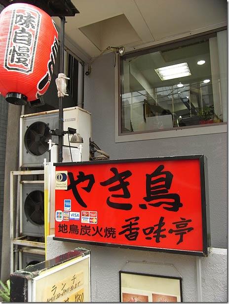 三井記念病院前の人気ランチ@やき鳥香味亭