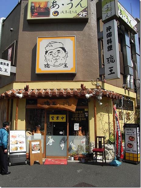 「にがい」が美味いランチ!@沖縄料理 琉王 上野