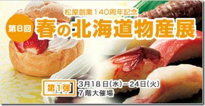 93-18main_090318_hokaido