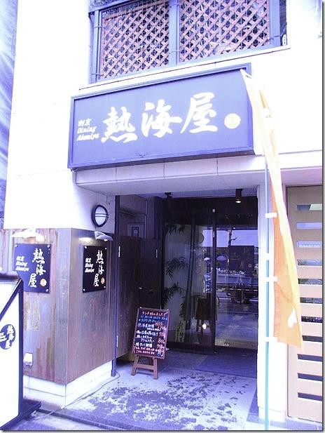 サバの塩焼きが食べたい!@上野 熱海屋