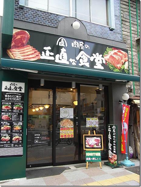 ワンコイン!楽しいランチ@肉屋の正直な食堂 蔵前