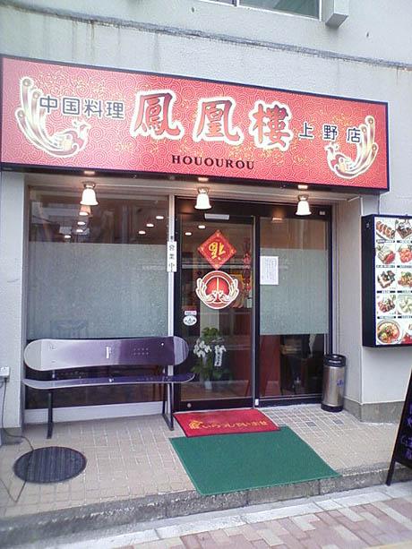 新規オープンの店!鳳凰楼 上野店