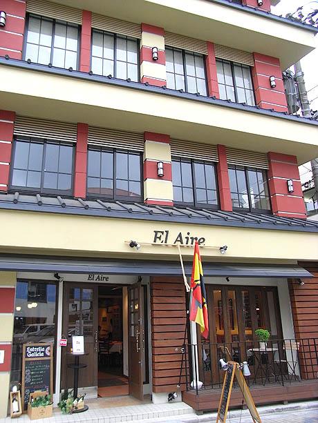 浅草で食べるスペイン料理のお店「El Aire」