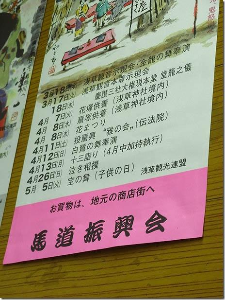 庶民の味方!カレーラーメン【浅草】サワダ