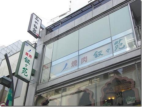 高級焼肉店だってランチなら!@叙々苑 上野アメ横店