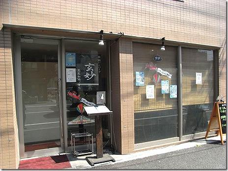 鉄鍋ハンバーグと鉄鍋カレー@玄妙 【浅草】