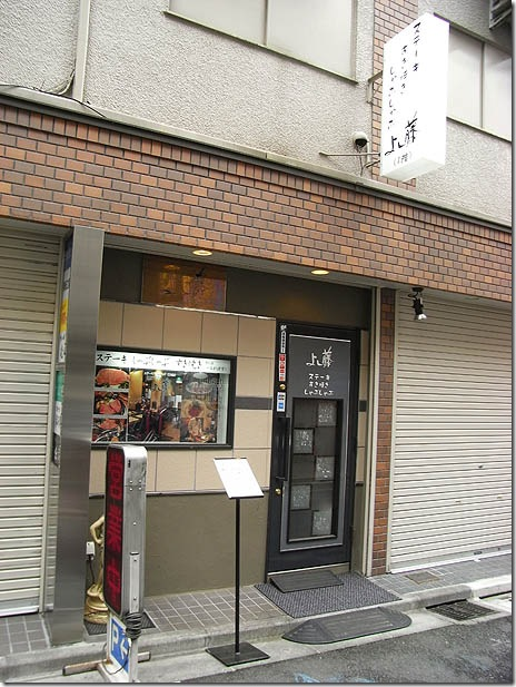 ステーキとカレーのお得なランチ@【上野】よし藤