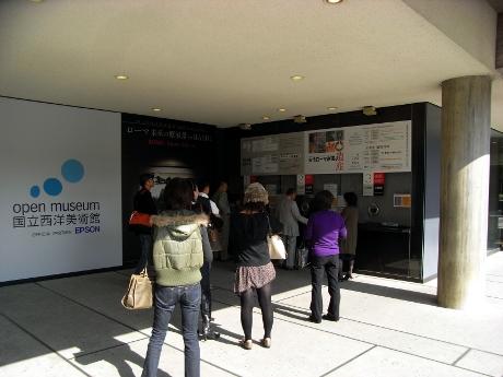 国立西洋美術館 - 古代ローマ帝国の遺産(入口)