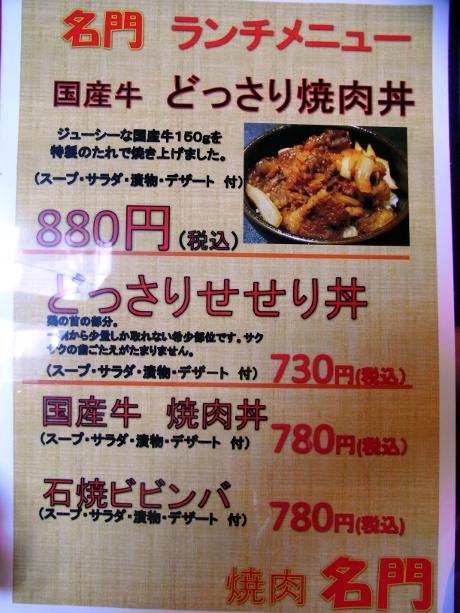 焼肉「名門」ランチメニュー