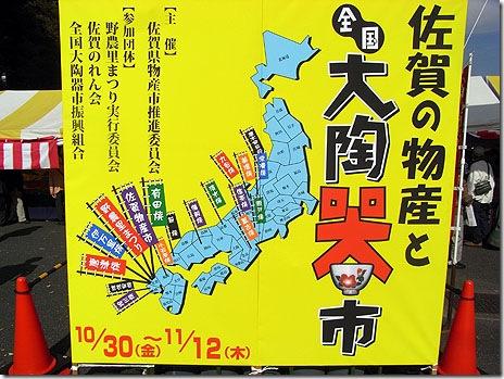 佐賀の物産と全国大陶器市@上野公園