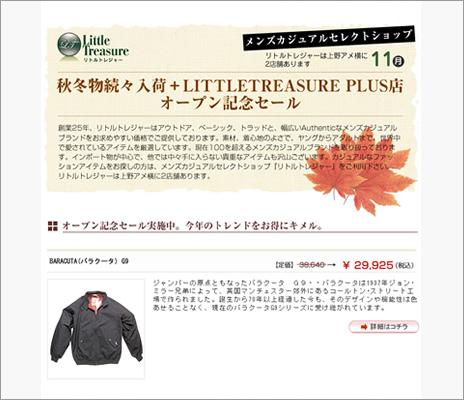 S★F通信:秋冬物続々入荷