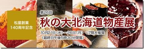 第26回秋の大北海道物産展@松屋浅草