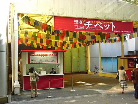 聖地チベット 入口