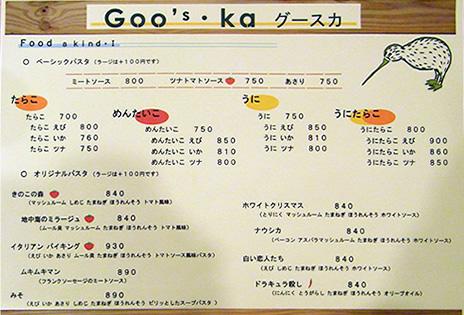 20091104_gooska06