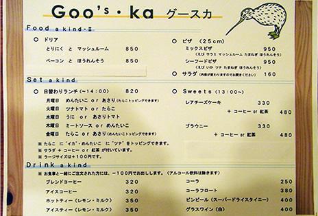 20091104_gooska07