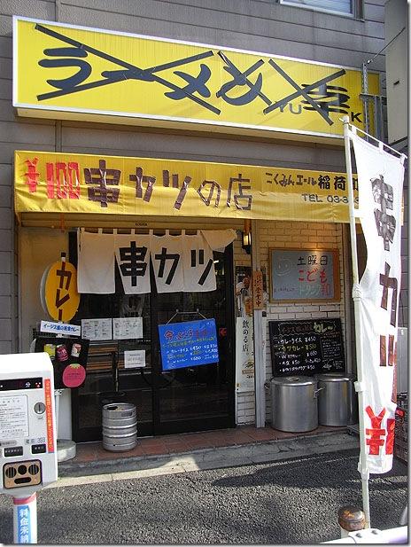 イージス艦の給食カレー@こくみんエール 稲荷町店