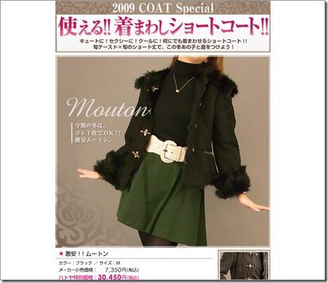 ビス子通信:着まわし自由なコート特集