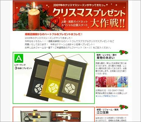 ビス子通信:2009♪クリスマスプレゼント大作戦!