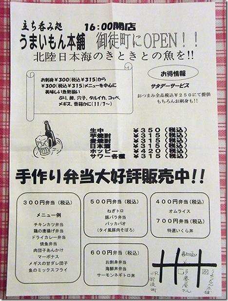 20091208_umaimon07