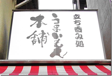 20091208_umaimon09