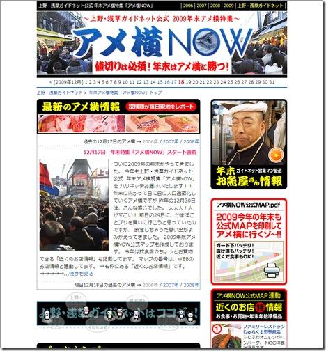 年末特集「アメ横NOW」本日からスタート!