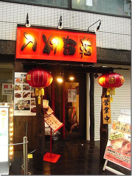 刀削麺に挑戦!@刀削麺荘 御徒町店