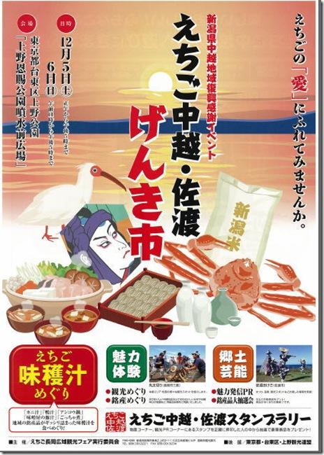 えちご中越・佐渡げんき市を上野公園で開催!