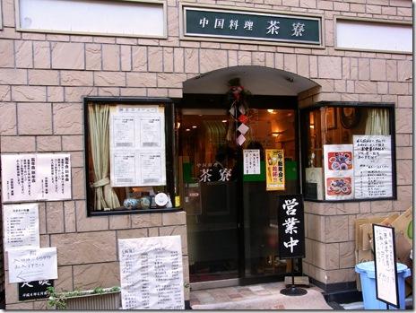 東上野:裏道にある中国料理店で新年初ランチ