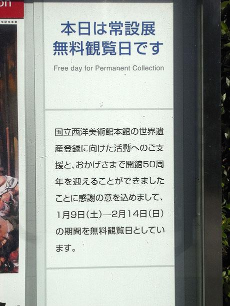 土偶展と招待券プレゼント情報つき新展覧会予告! ~春もすぐそこ!!~